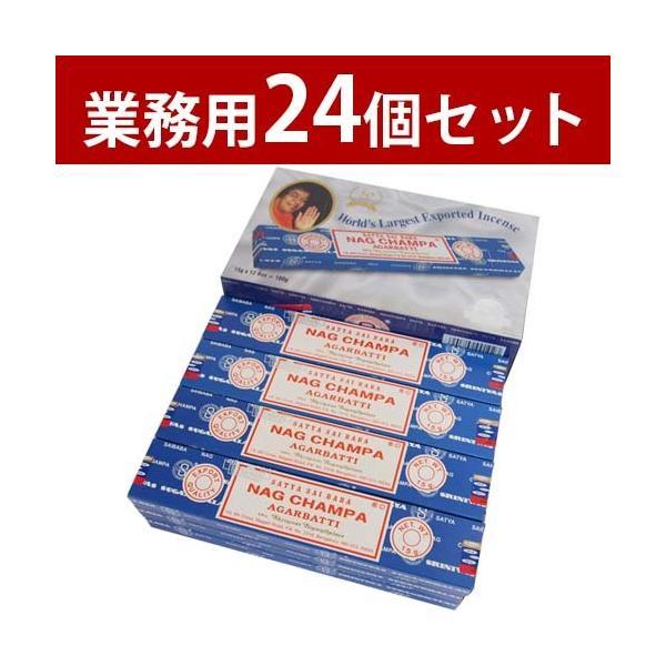 お香 ナグチャンパ アロマ スティック サイババ香 SATYA 24個セット 業務用 卸し|kaori-market