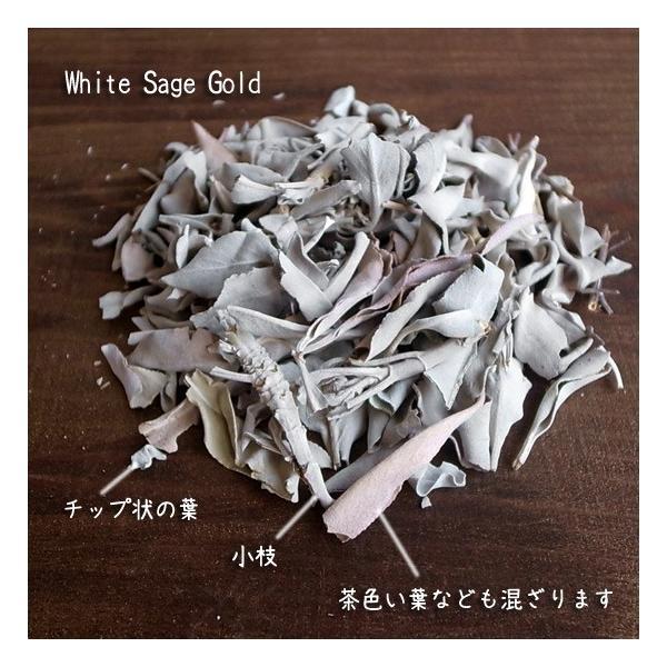 ホワイトセージ 浄化 無農薬 ゴールド ルーズリーフ100g|kaori-market|02