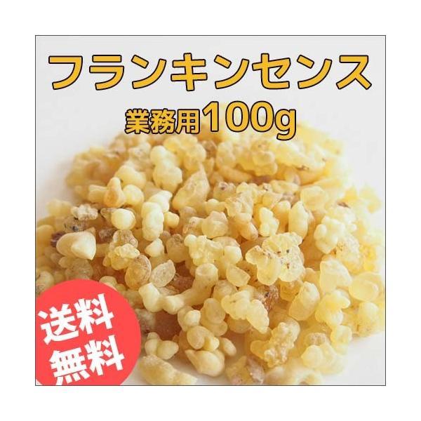フランキンセンス 樹脂香 レジンインセンス 100g|kaori-market