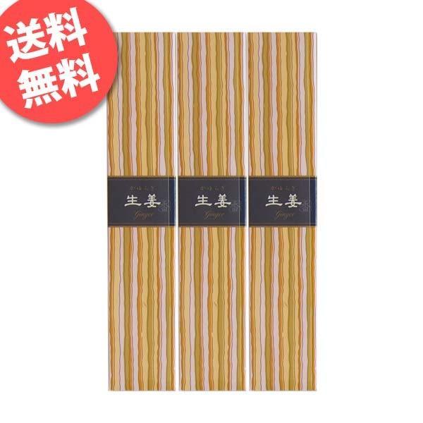 日本香道 かゆらぎ お香 アロマ 生姜 スティック 40本入 3箱セット