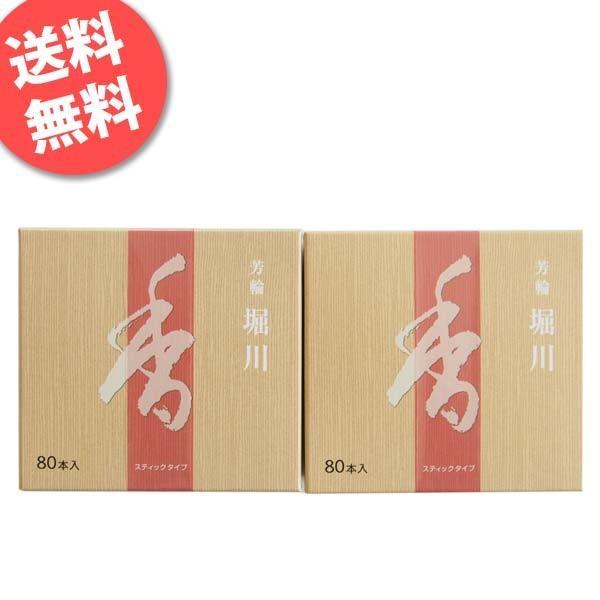 お香 松栄堂 京都 堀川 アロマ スティック 80本入り 2箱セット|kaori-market