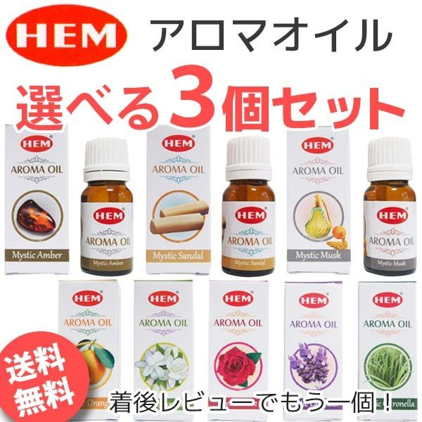 HEMのアロマオイル 選べる3個セット ヘム お香 フレグランスオイル|kaori-market