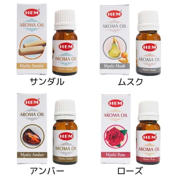 HEMのアロマオイル 選べる3個セット ヘム お香 フレグランスオイル|kaori-market|02