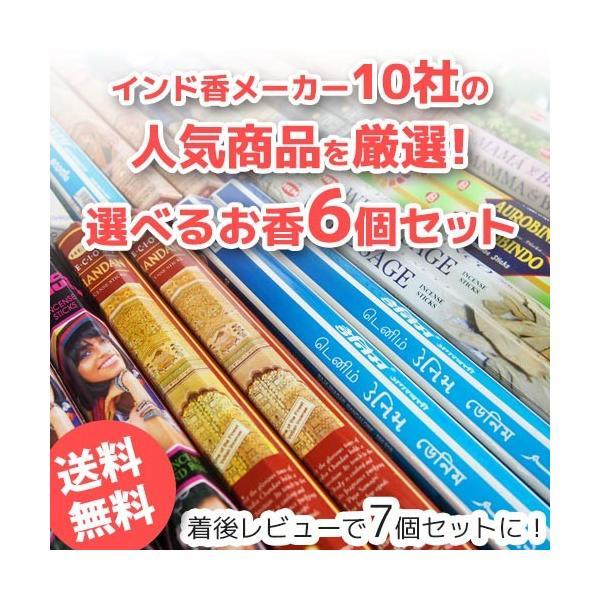 お香 アロマ インド香選べる6個セット スティック HEM ヘム|kaori-market