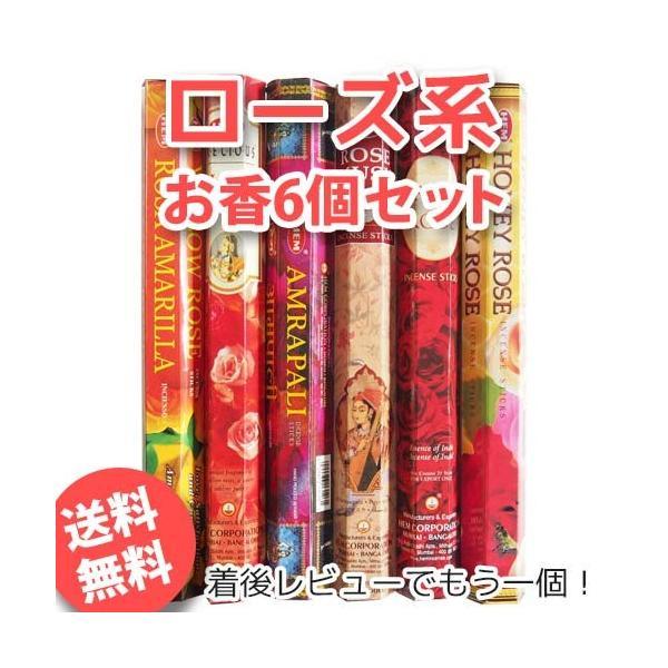 ローズ系のお香 6個セット アロマ 薔薇 バラ スティック HEM ヘム|kaori-market