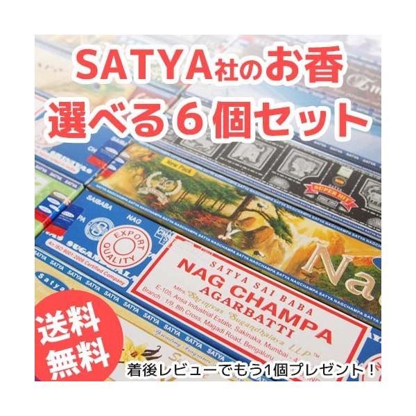 SATYAのお香 選べる6個セット アロマ スティックタイプ サティヤ|kaori-market