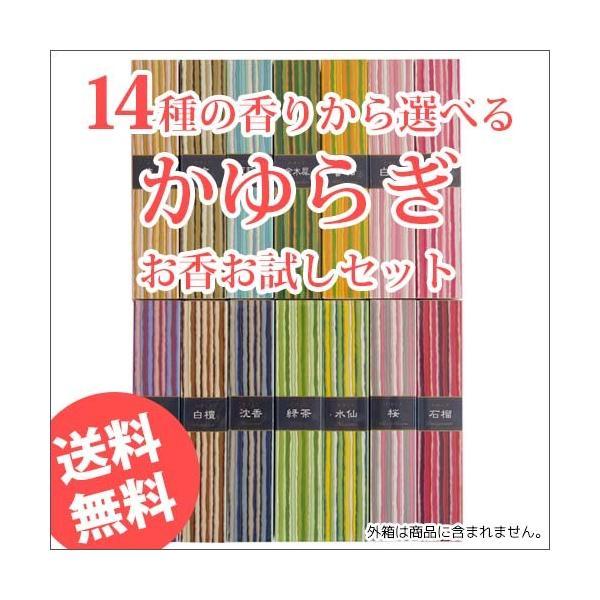 お香 アロマ かゆらぎ 選べるお試しセット スティック 8本×6種類|kaori-market