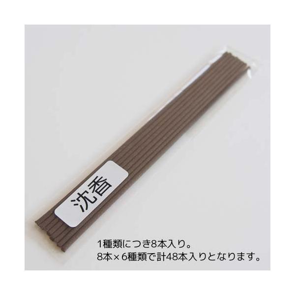 お香 アロマ かゆらぎ 選べるお試しセット スティック 8本×6種類|kaori-market|02