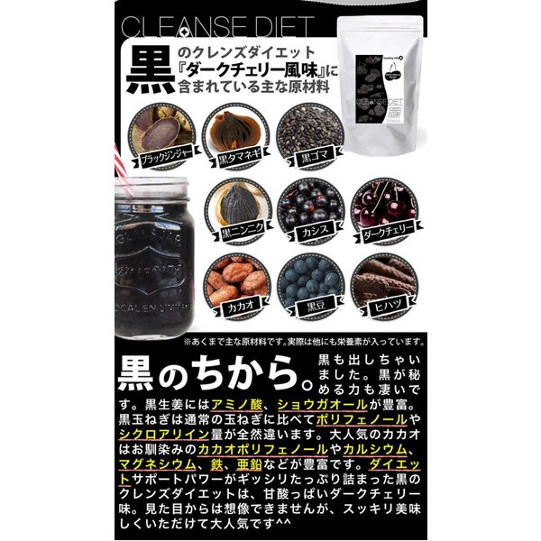 ダイエット ダイエットドリンク 低糖質 healthylife クレンズダイエット(全6種類)(メール便対応) クレンズ 食物繊維 低カロリー リコピン カロテン|kaoru-shop|11