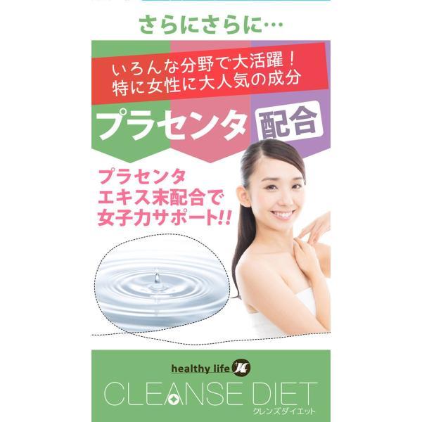 ダイエット ダイエットドリンク 低糖質 healthylife クレンズダイエット(全6種類)(メール便対応) クレンズ 食物繊維 低カロリー リコピン カロテン|kaoru-shop|14