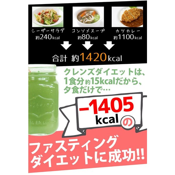 ダイエット ダイエットドリンク 低糖質 healthylife クレンズダイエット(全6種類)(メール便対応) クレンズ 食物繊維 低カロリー リコピン カロテン|kaoru-shop|16
