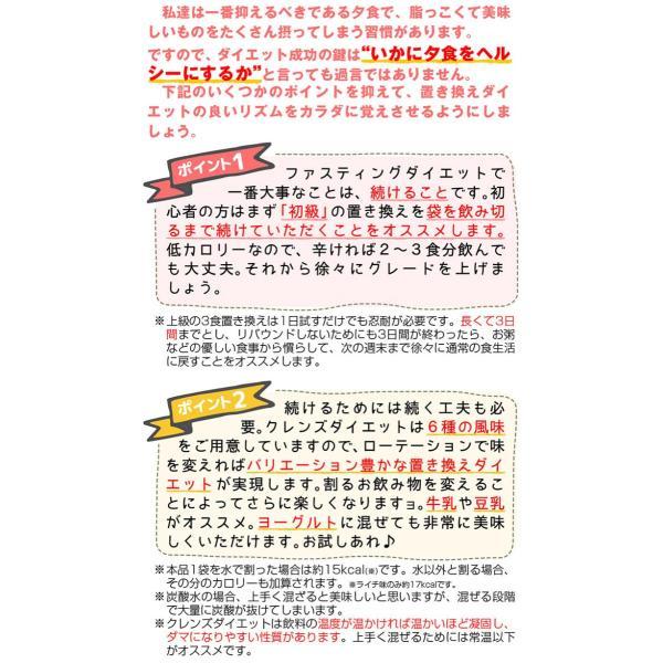 ダイエット ダイエットドリンク 低糖質 healthylife クレンズダイエット(全6種類)(メール便対応) クレンズ 食物繊維 低カロリー リコピン カロテン|kaoru-shop|17