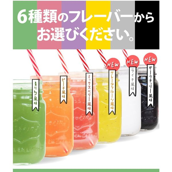 ダイエット ダイエットドリンク 低糖質 healthylife クレンズダイエット(全6種類)(メール便対応) クレンズ 食物繊維 低カロリー リコピン カロテン|kaoru-shop|04