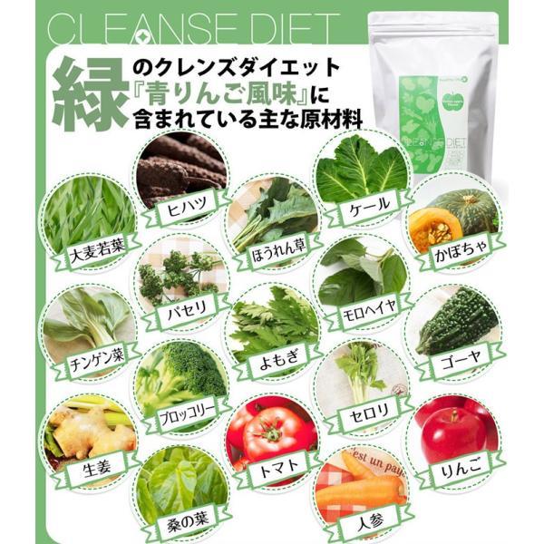 ダイエット ダイエットドリンク 低糖質 healthylife クレンズダイエット(全6種類)(メール便対応) クレンズ 食物繊維 低カロリー リコピン カロテン|kaoru-shop|05