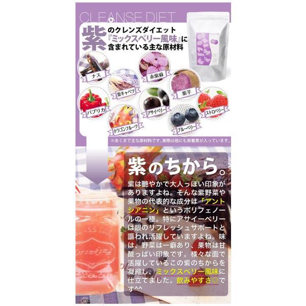 ダイエット ダイエットドリンク 低糖質 healthylife クレンズダイエット(全6種類)(メール便対応) クレンズ 食物繊維 低カロリー リコピン カロテン|kaoru-shop|08