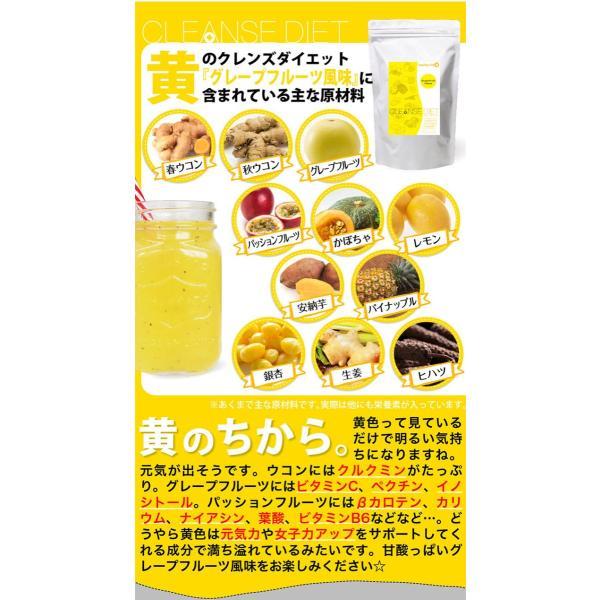 ダイエット ダイエットドリンク 低糖質 healthylife クレンズダイエット(全6種類)(メール便対応) クレンズ 食物繊維 低カロリー リコピン カロテン|kaoru-shop|09