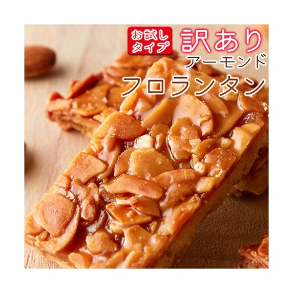 スイーツ お菓子 フロランタン (訳あり)アーモンドフロランタン6個入 お試し ポイント消化 個包装 焼菓子 おやつ メール便送料無料|kaoru-shop