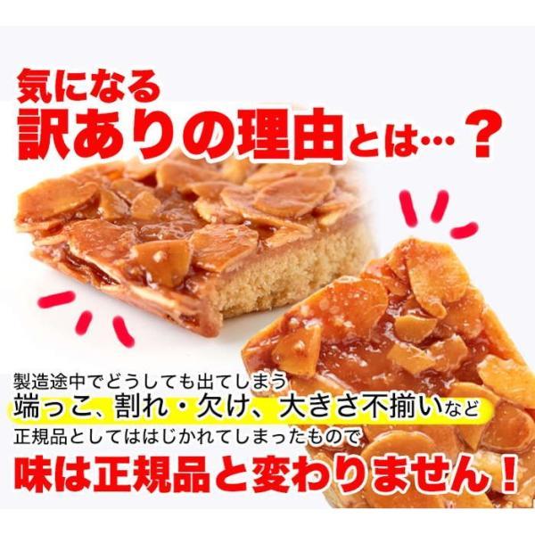 スイーツ お菓子 フロランタン (訳あり)アーモンドフロランタン6個入 お試し ポイント消化 個包装 焼菓子 おやつ メール便送料無料|kaoru-shop|11
