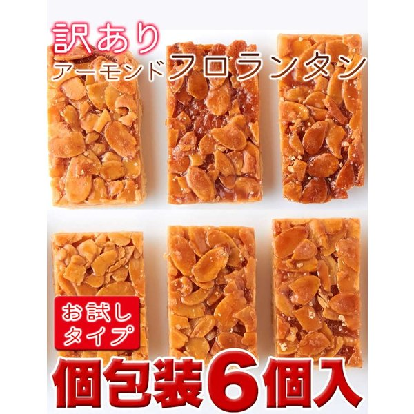 スイーツ お菓子 フロランタン (訳あり)アーモンドフロランタン6個入 お試し ポイント消化 個包装 焼菓子 おやつ メール便送料無料|kaoru-shop|14