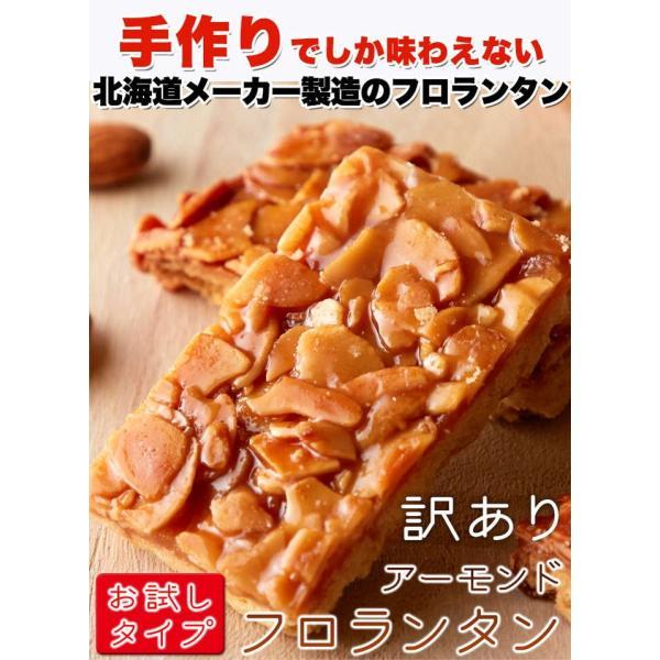 スイーツ お菓子 フロランタン (訳あり)アーモンドフロランタン6個入 お試し ポイント消化 個包装 焼菓子 おやつ メール便送料無料|kaoru-shop|04