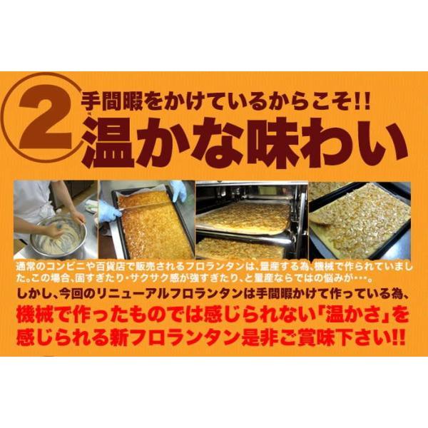スイーツ お菓子 フロランタン (訳あり)アーモンドフロランタン6個入 お試し ポイント消化 個包装 焼菓子 おやつ メール便送料無料|kaoru-shop|09