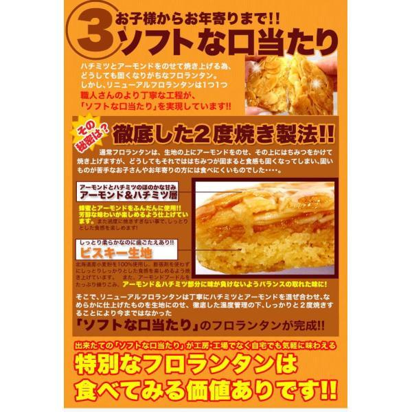 スイーツ お菓子 フロランタン (訳あり)アーモンドフロランタン6個入 お試し ポイント消化 個包装 焼菓子 おやつ メール便送料無料|kaoru-shop|10