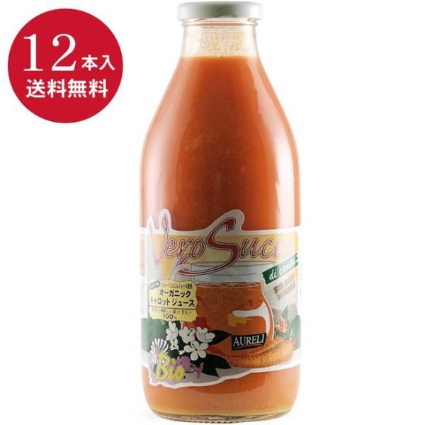 にんじん ジュース 送料無料 一部地域を除く アウレーリ 有機キャロットジュース 750ml×12本入 瓶 オーガニック イタリア|kappa-chianti