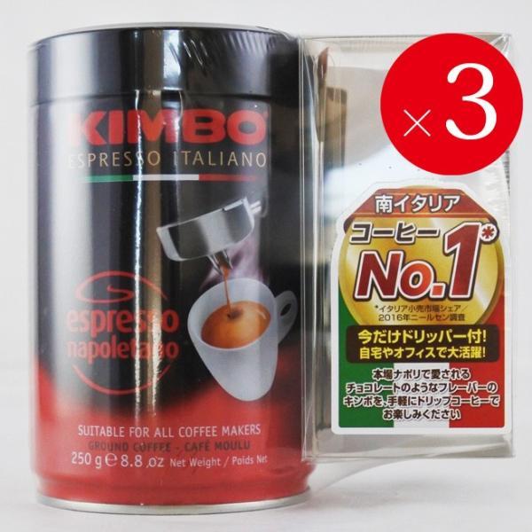 送料無料 一部地域を除く 訳あり 3個セット 賞味期限間近:2020年4月23日 キンボ エスプレッソ粉 ナポレターノ 缶 250g×3 Kalitaカフェ・トール 3個付|kappa-chianti
