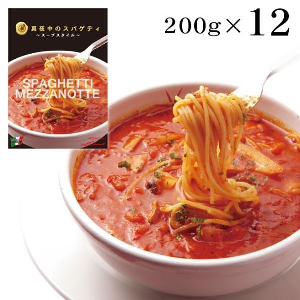 パスタソース レトルト 冷凍 真夜中のスパゲティ 少し辛目のガーリックトマトスープ仕立て 200g×12個セット 冷凍食品 ギフト お取り寄せ グルメ