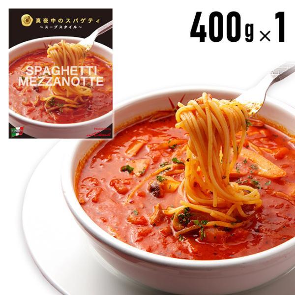 パスタソース レトルト 冷凍 真夜中のスパゲティ 少し辛目のガーリックトマトスープ仕立て 400g 冷凍食品 ギフト お取り寄せ グルメ|kappa-chianti