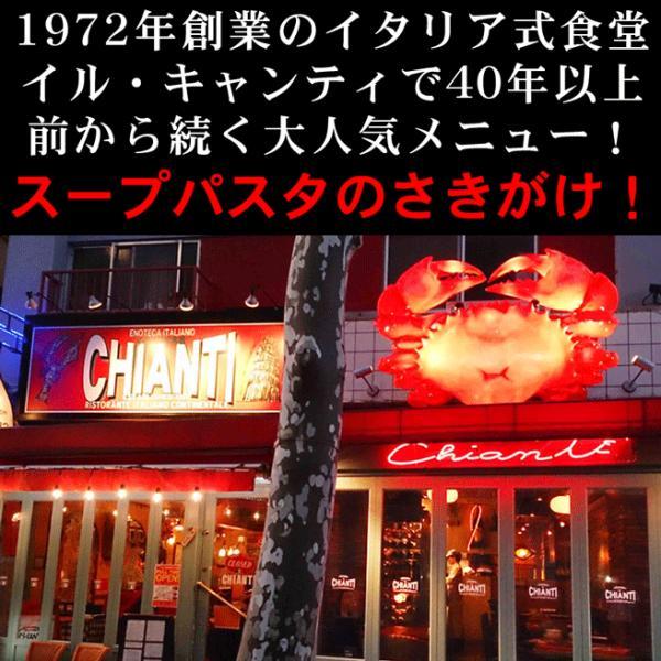 パスタソース レトルト 冷凍 真夜中のスパゲティ 少し辛目のガーリックトマトスープ仕立て 400g 冷凍食品 ギフト お取り寄せ グルメ|kappa-chianti|02