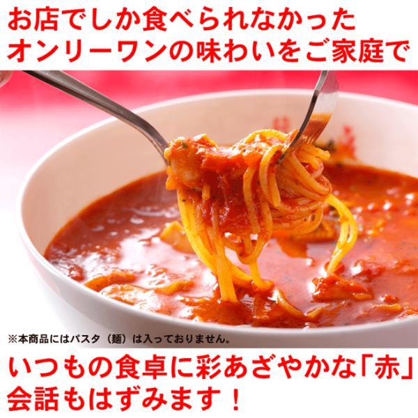 パスタソース レトルト 冷凍 真夜中のスパゲティ 少し辛目のガーリックトマトスープ仕立て 400g 冷凍食品 ギフト お取り寄せ グルメ|kappa-chianti|03