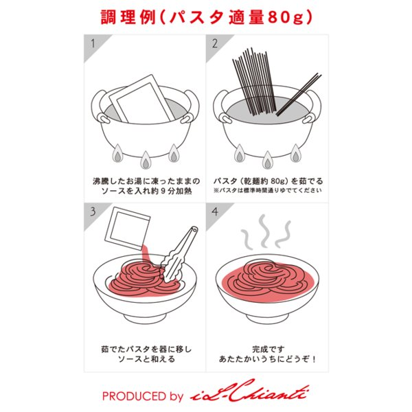 パスタソース レトルト 冷凍 真夜中のスパゲティ 少し辛目のガーリックトマトスープ仕立て 400g 冷凍食品 ギフト お取り寄せ グルメ|kappa-chianti|07