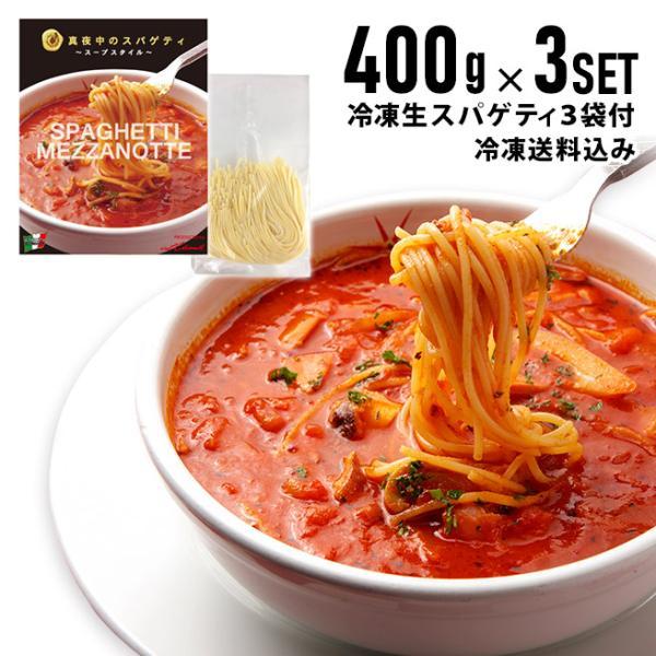 パスタソース レトルト 冷凍 真夜中のスパゲティ 少し辛目のガーリックトマトスープ仕立て 400g×3個セット 冷凍食品 ギフト お取り寄せ グルメ|kappa-chianti