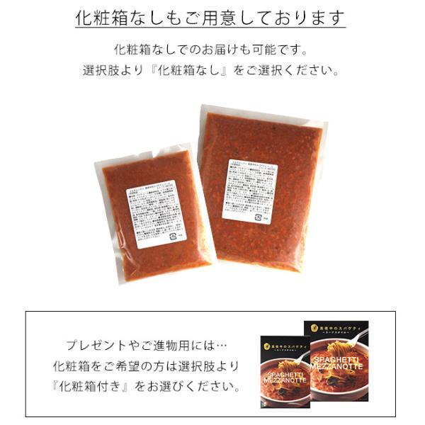 パスタソース レトルト 冷凍 真夜中のスパゲティ 少し辛目のガーリックトマトスープ仕立て 400g×3個セット 冷凍食品 ギフト お取り寄せ グルメ|kappa-chianti|16