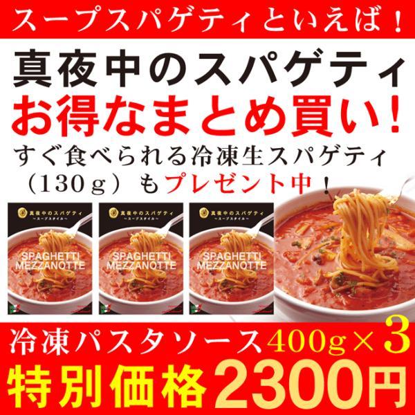 パスタソース レトルト 冷凍 真夜中のスパゲティ 少し辛目のガーリックトマトスープ仕立て 400g×3個セット 冷凍食品 ギフト お取り寄せ グルメ|kappa-chianti|17