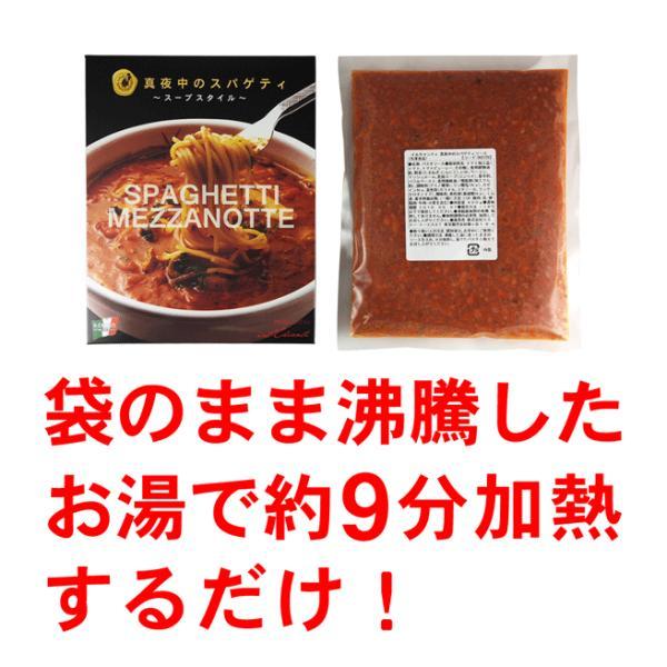パスタソース レトルト 冷凍 真夜中のスパゲティ 少し辛目のガーリックトマトスープ仕立て 400g×3個セット 冷凍食品 ギフト お取り寄せ グルメ|kappa-chianti|08