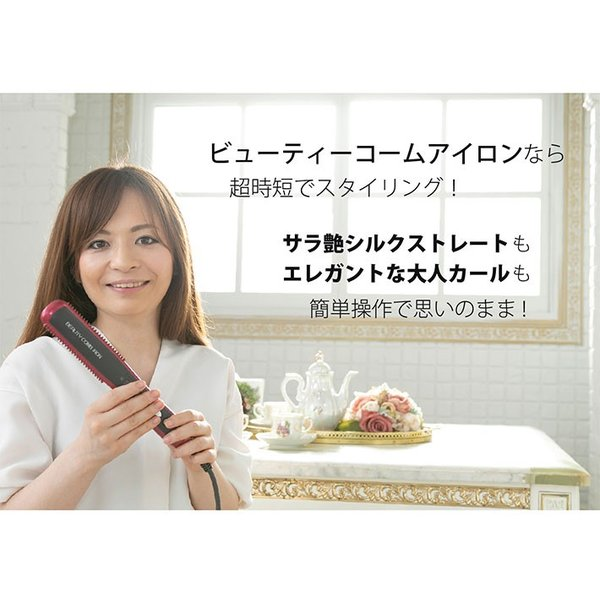 1000円OFFクーポン エッセンス50mlプレゼント中!ビューティーコームアイロン 櫛 くし型 ヘアアイロン ストレート メンズ 海外対応 日本製 ブラシ型|karada-club|15