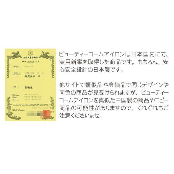 1000円OFFクーポン エッセンス50mlプレゼント中!ビューティーコームアイロン 櫛 くし型 ヘアアイロン ストレート メンズ 海外対応 日本製 ブラシ型|karada-club|18