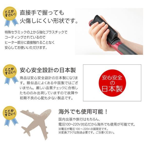 1000円OFFクーポン エッセンス50mlプレゼント中!ビューティーコームアイロン 櫛 くし型 ヘアアイロン ストレート メンズ 海外対応 日本製 ブラシ型|karada-club|10