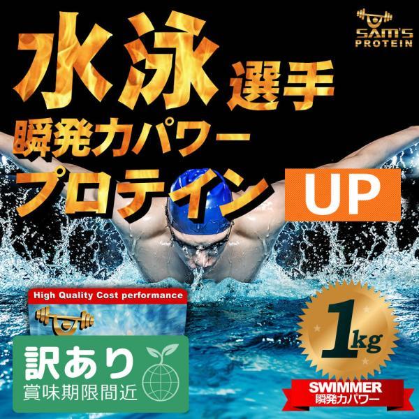 訳ありアウトレット賞味期限間近サムズプロテインアスリート水泳選手瞬発力パワープロテインUP1kg(約40回分)