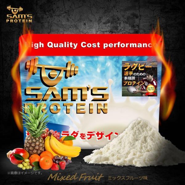 サムズ プロテイン アスリート ラグビー パワー プロテイン UP 3kg(約120回分)  リッチココア味/ミックスフルーツ味|karada-design|04