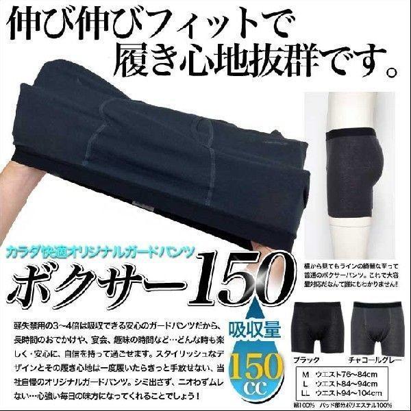 尿もれパンツ 失禁パンツ 吸収量150cc 男性用 ちょい尿漏れ対策、失禁対策に 綿100% 2枚組|karada-kaiteki|04