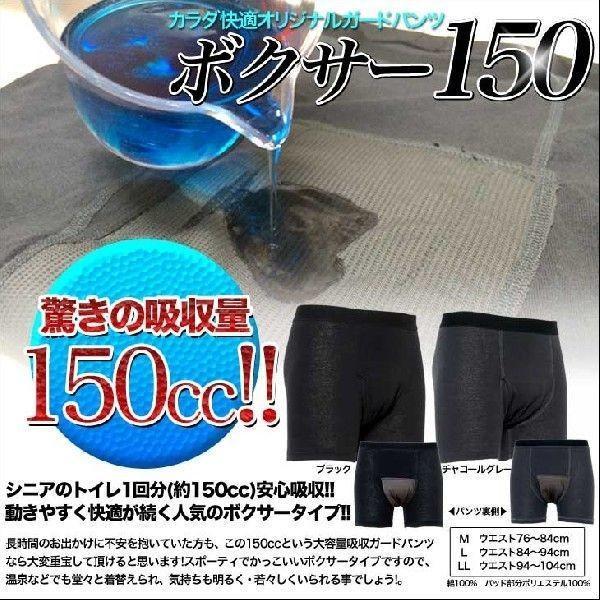 尿もれパンツ 失禁パンツ 吸収量150cc 男性用 ちょい尿漏れ対策、失禁対策に 綿100% 2枚組|karada-kaiteki|05