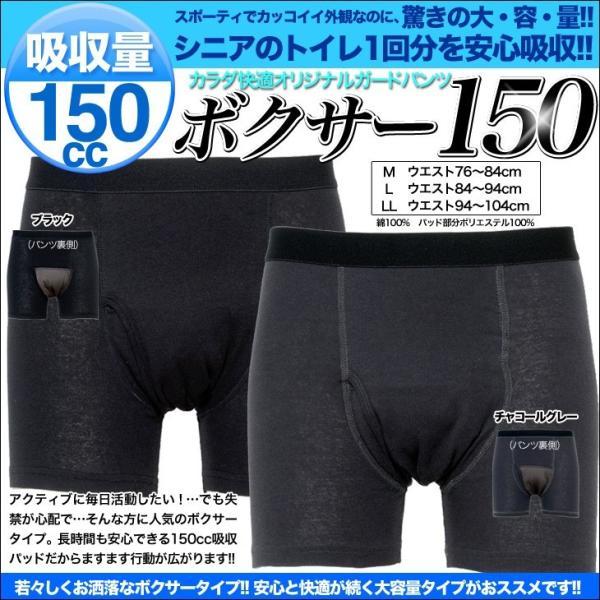 尿もれパンツ 失禁パンツ 吸収量150cc 男性用 ちょい尿漏れ対策、失禁対策に 綿100% 2枚組|karada-kaiteki|07