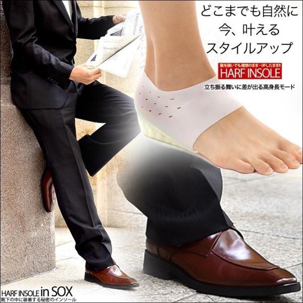 シークレットインソール シリコン製 5cmアップ 2段式 靴下に入れて5cm足を長くみせる|karada-kaiteki|05
