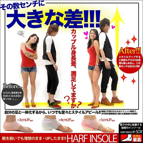 シークレットインソール シリコン製 5cmアップ 2段式 靴下に入れて5cm足を長くみせる|karada-kaiteki|06