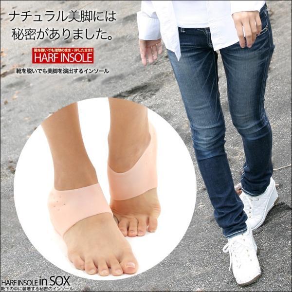 シークレットインソール シリコン製 5cmアップ 2段式 靴下に入れて5cm足を長くみせる|karada-kaiteki|07