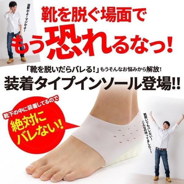 シークレットインソール シリコン製 5cmアップ 2段式 靴下に入れて5cm足を長くみせる|karada-kaiteki|08