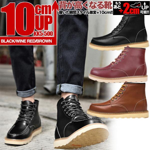 シークレットシューズ シークレットブーツ 9cmアップ あすつく メンズブーツ ワークブーツ かっこいい 激安 シークレットブーツ サイズ交換可 karada-kaiteki